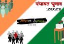 रानीपुर उपचुनाव ,situation after the result of jila panchayat members