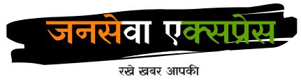 जनसेवा एक्सप्रेस – Janseva Express | Bundelkhand News In Hindi | BK News Live