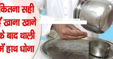 क्यों नहीं धोने चाहिए भोजन की थाली में हाथ ?
